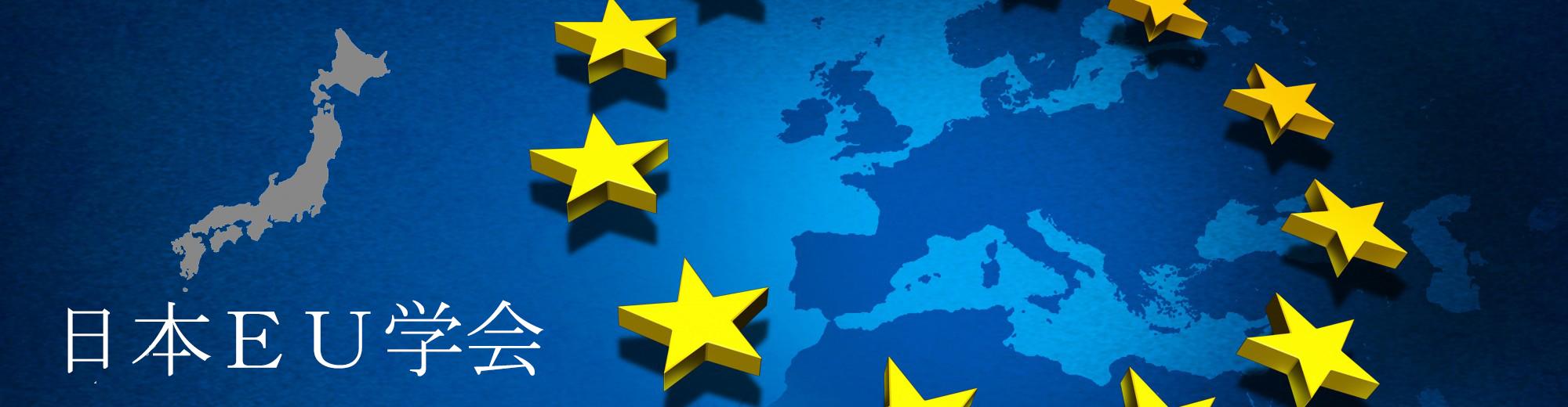 European Union Studies Association Japan